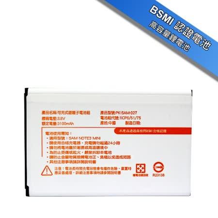 Koopin 認證版高容量防爆鋰電池 SAMSUNG NOTE3 MINI /NOTE3 NEO