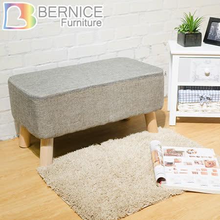 Bernice-簡約灰長方型沙發椅凳/腳椅/穿鞋椅