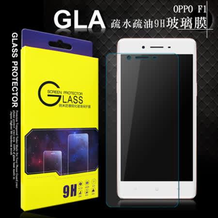 GLA  OPPO F1 5吋 疏水疏油9H鋼化玻璃膜 玻璃保護貼