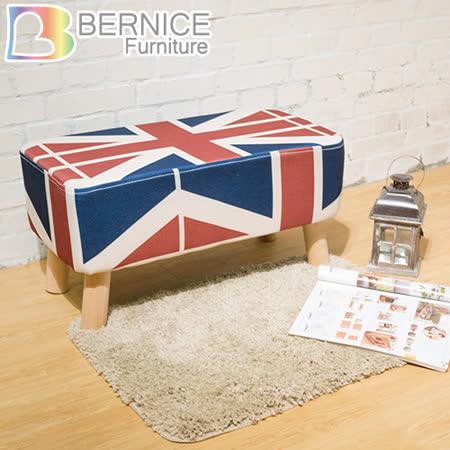 Bernice-國旗風長方型沙發椅凳/腳椅/穿鞋椅