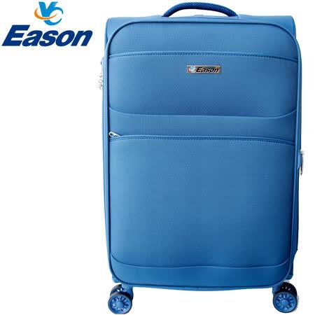 【YC Eason】英倫極輕28吋海關鎖商務箱(藍)