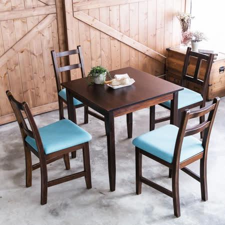 [自然行]- 實木餐桌椅組一桌四椅74x74公分/焦糖色+湖水藍椅墊