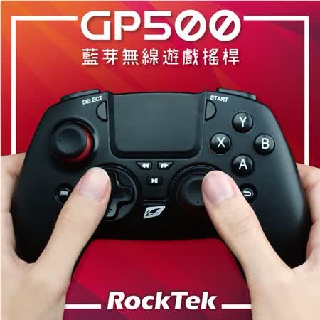 RockTek GP500 藍芽無線 遊戲搖桿 (觸控板升級)