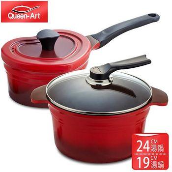 韓國Queen Art 陶瓷不沾雙鍋4件組 湯鍋24CM+心形湯鍋19CM 2鍋2蓋