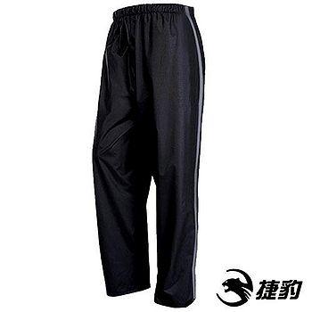 潔豹 3D頂級立體反光雨褲(黑色M/L/XL/2XL/3XL) YW-R112