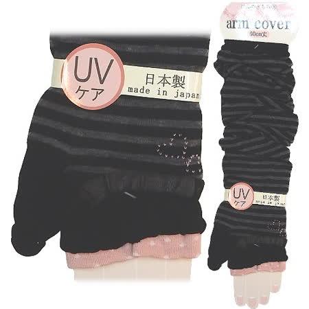 【波克貓哈日網】日本製UV袖套◇紗黑底灰條紋◇《套至手臂》60cm