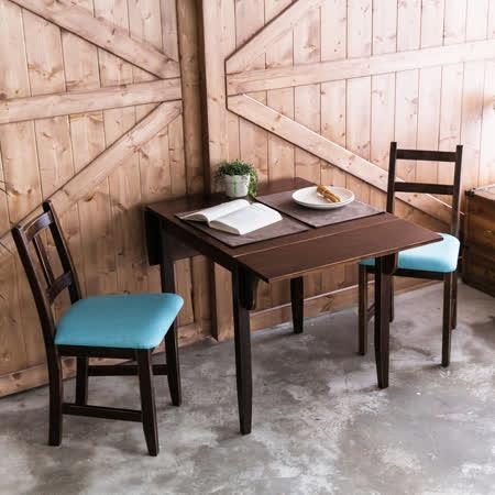 [自然行]-雙邊延伸實木餐桌椅組一桌二椅74x122公分焦糖+藍椅墊