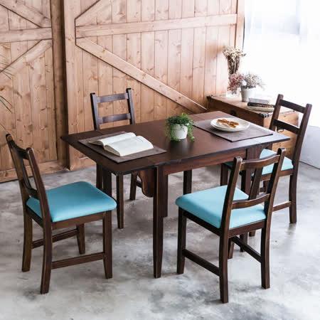 [自然行]-雙邊延伸實木餐桌椅組一桌四椅74x122公分焦糖+藍椅墊