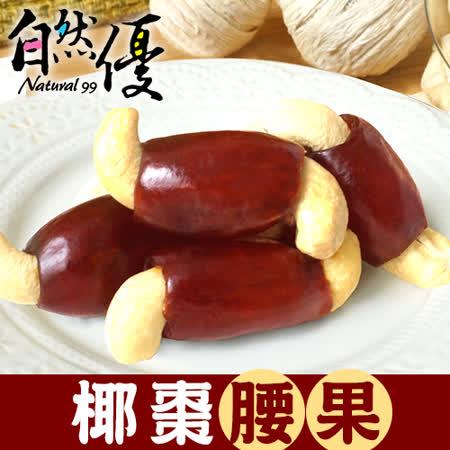 自然優 椰棗腰果150g*5包