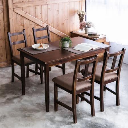 [自然行]- 實木餐桌椅組一桌四椅 74x118公分/焦糖+深咖啡椅墊