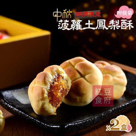 2盒組【紅豆食府】菠蘿土鳳梨酥禮盒(8入/盒)