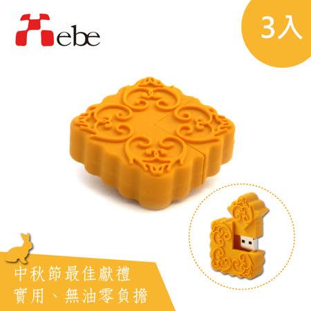 《超值3入組》Xebe集比 月餅造型 隨身碟8G,USB2.0