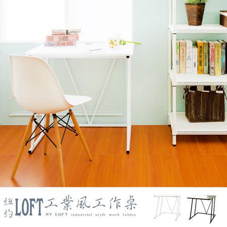 【現代生活收納館】紐約LOFT工業風80x60cm工作桌/電腦桌/書桌/辦公桌