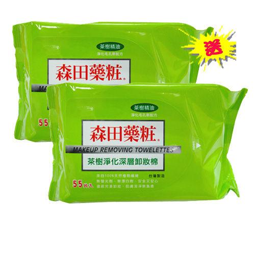~買一送一~森田藥粧茶樹淨化深層卸妝棉55片
