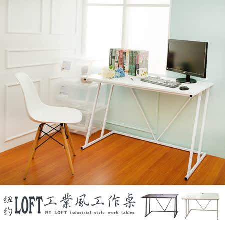 【現代生活收納館】紐約LOFT工業風120x60cm工作桌/電腦桌/書桌/辦公桌