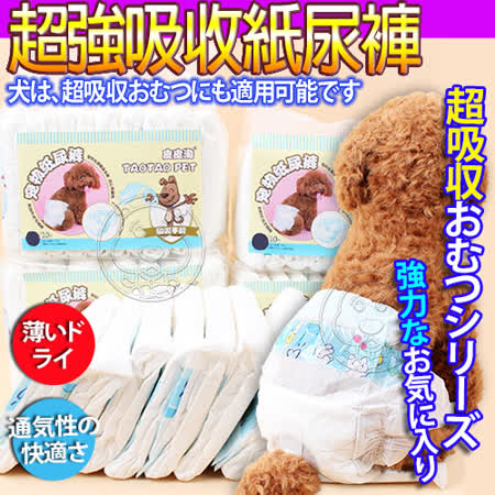 DYY》寵物紙尿褲尿布10片裝S號/包