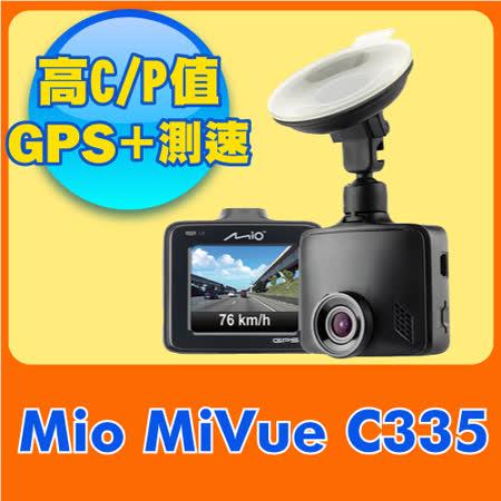 Mio MiVue™ C335 GPS+測速 F2.0大光圈 行車記錄器《新機上市送16G+專利型後支+靜電貼》