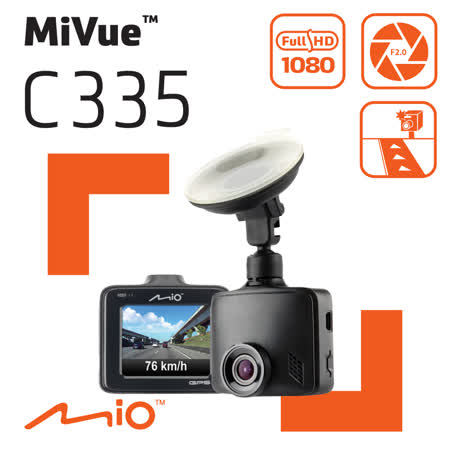 Mio MiVue™ C335 GPS+測速 F2.0大光圈 行車記錄器《單機優惠送三孔+靜電貼》