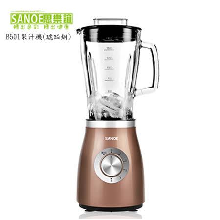 2016新色【SANOE 思樂誼】B501 超活氧果汁機(琥珀銅) 公司貨