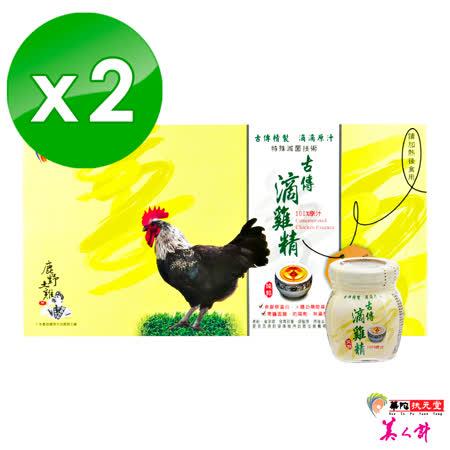 買一送一【華陀扶元堂】古傳滴雞精(10瓶/盒) 共2盒