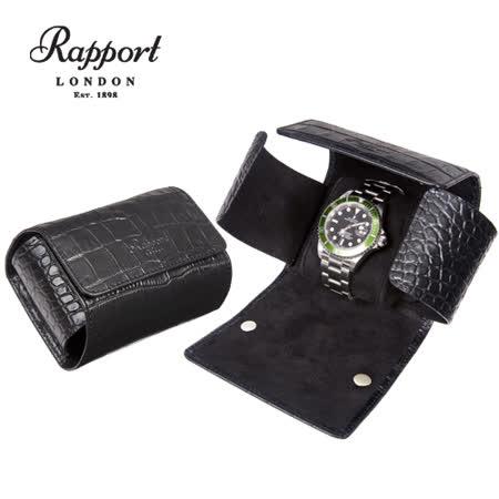 【Rapport London 名錶收藏盒】【真皮鱷魚花紋】 單支裝 手工精品 錶盒