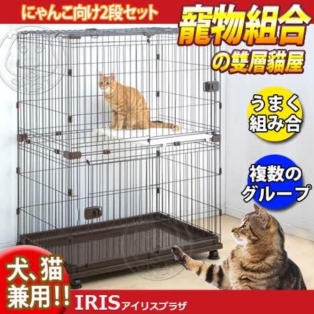 日本《IRIS》IR-PCS-932寵物籠組合屋雙層貓屋