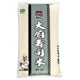 中興大廚壽司米9kg