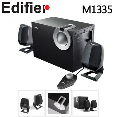 Edifier 三件式2.1聲道多媒體喇叭(M1335)