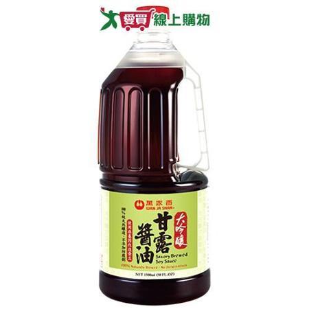 萬家香大吟釀甘露醬油1500ml