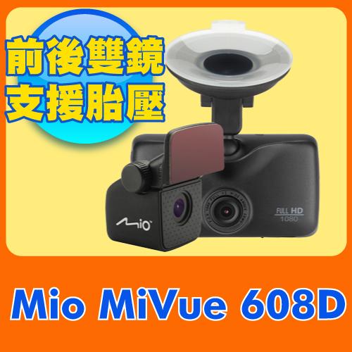 Mio MiVue 608D (夜視型行車記錄器608+A20) 高感光前後雙鏡行車記錄器