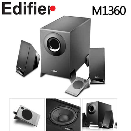 Edifier漫步者 M1360 三件式2.1聲道喇叭 (附線控器)