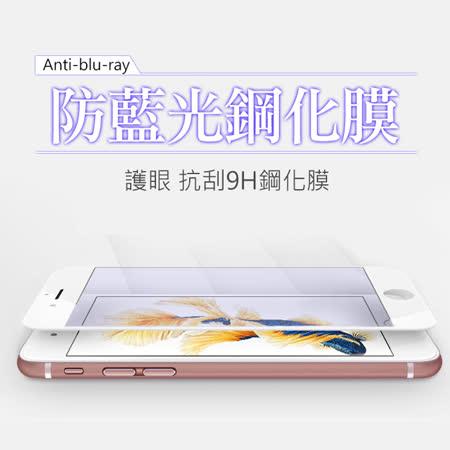 【AHEAD】MIUI 小米5 M5 小米手機0.26mm 抗藍光 9H鋼化玻璃膜 防爆膜