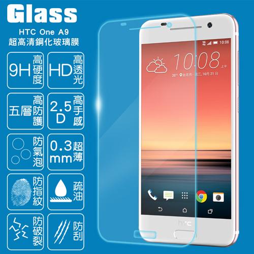 ~GLASS~9H鋼化玻璃保護貼^( HTC One A9^)