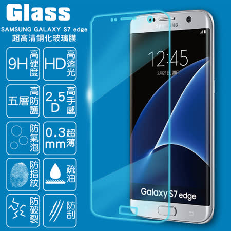 【GLASS】9H鋼化玻璃保護貼(適用SAMSUNG GALAXY S7 edge-滿版)