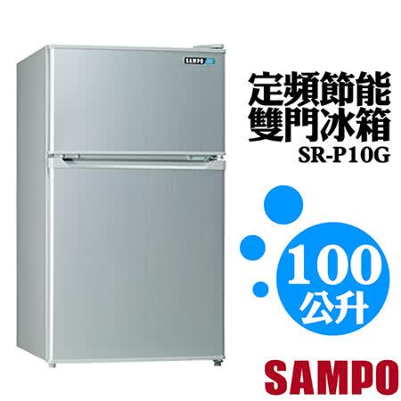 【勸敗】gohappy快樂購物網【聲寶SAMPO】100公升定頻節能小冰箱 SR-P10G開箱天母 新光 三越