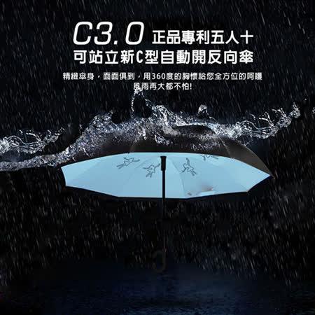 正品專利(五人十)C3.0 可站立新C型自動開反向傘
