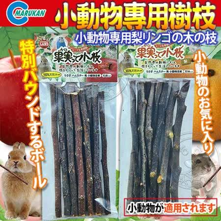 【網購】gohappy線上購物日本《Marukan》MR-374/MR-375小動物樹枝多種類-10支/包評價怎樣板 新 愛 買