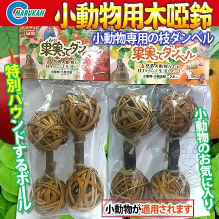 【真心勸敗】gohappy 線上快樂購日本《Marukan》MR-376/MR-377小動物啞鈴多種類-2支/包效果好嗎板橋 遠東 百貨 fe21