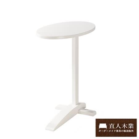【日本直人木業】APPLE生活多功能邊桌-白