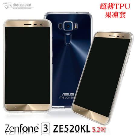 Metal-Slim ASUS Zenfone 3 (5.2吋) ZE520KL 超薄TPU 軟性保護套 果凍套