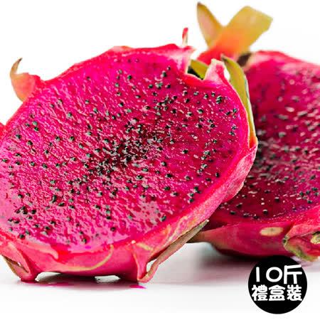 【果之家】產地直送紅肉火龍果禮盒10台斤(約15-17顆入)
