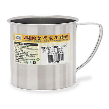 金優豆#304不鏽鋼漱口杯(9CM)
