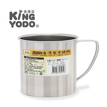 金優豆#304不鏽鋼漱口杯(10CM)