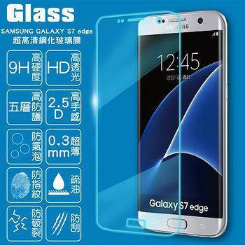 【GLASS】 9H鋼化玻璃保護貼(適用 SAMSUNG GALAXY S7 edge-滿版) 個