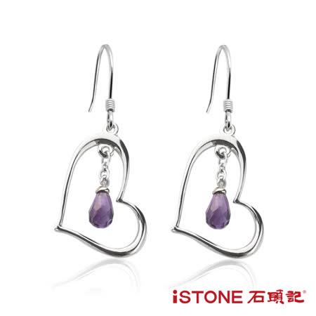 石頭記 925純銀紫水晶耳環-心動邂逅