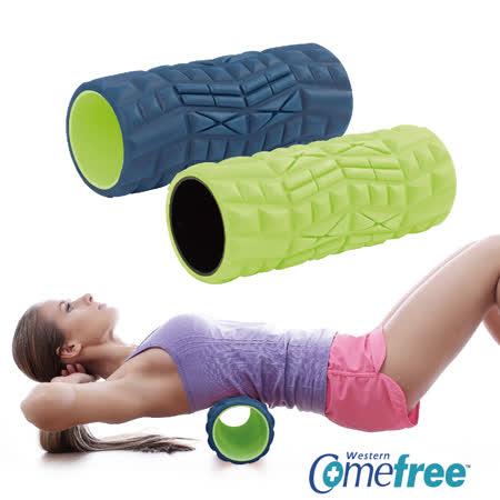 Comefree專業型瑜珈舒緩按摩滾筒-2入