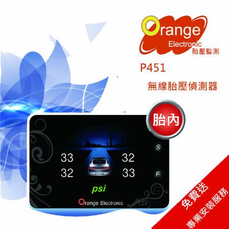 【Orange】無線胎壓偵測器TPMS胎內_送專業安裝_P451 通用型