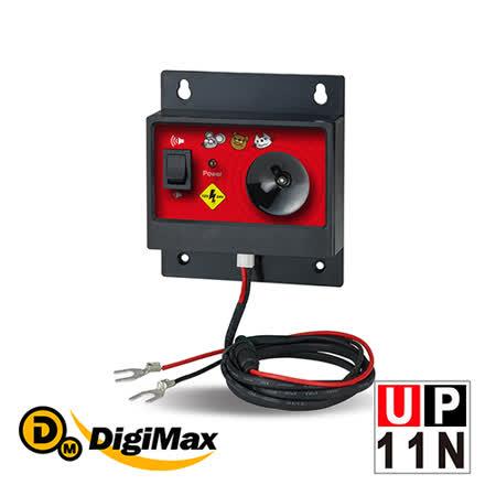 DigiMax ★ UP-11N 『車用智慧型』超音波驅鼠器 [汽車專用] [自動判別12V/24電池] [可驅離鼠貓鳥]