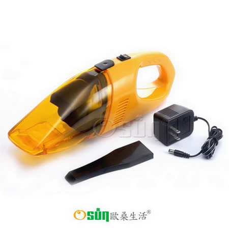 【Osun】吸得淨充電式吸塵器 乾濕2用(JA-25)