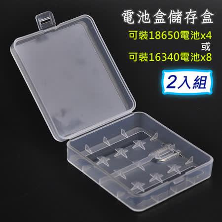 18650 / 16340 / CR-123A鋰電池專用收納保存盒(2入組)